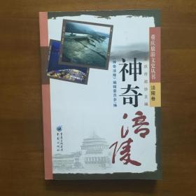 神奇涪陵(重庆旅游文史丛书)