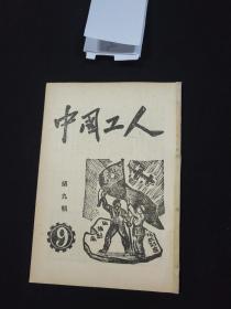 中国工人第九期,团结到底,抗战到底,珍稀红色文献,民国旧书,民国期刊,共产党旧刊,博物馆资料