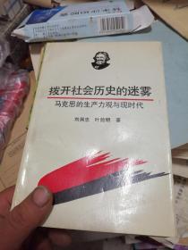 拨开社会历史的迷雾——马克思的生产力观与现时代( 叶险明先生签赠本)
