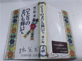 原版日本日文书 ひとりの老いも辉いて 城户崎 爱 株式会社海竜社 1996年8月 32开软精装