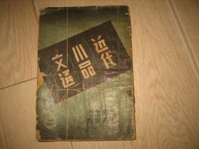 近代分类小品文选(二)1939年初版