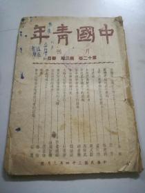 民国34年【中国青年】12―3
