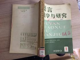 语言教学与研究 1989年第1.2两期合订本 季刊