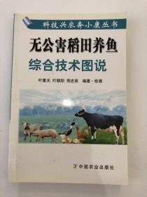无公害稻田养鱼综合技术图说&农业&种植&养殖&库存书,图片仅供参考,随机发货