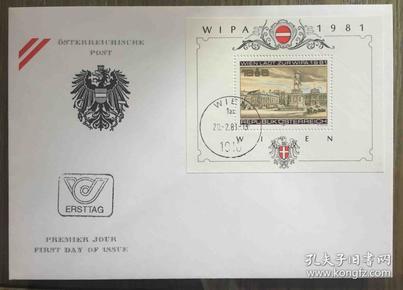 奥地利邮票 1981年 维也纳国际邮展 维也纳英雄广场 世界遗产 小型张首日封