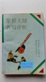 象棋大师名局评析 阎文清 著 蜀蓉棋艺出版社