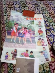 2开宣传画:爱清洁讲卫生  5张合售