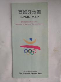 西班牙地图(1992年1版1次,献给第25届奥林匹克运动会)