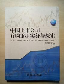 中国上市公司并购重组实务与探索