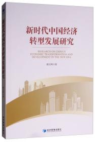 新时代中国经济转型发展研究