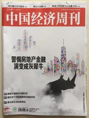 2019年经济类刊物_世界经济与中国机会 之2019经济高峰会议