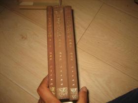 中国哲学史新编(1-3册)精装