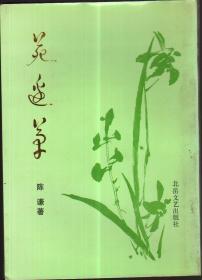 苑边草(作者陈谦签赠著名艺术家、原广州美术学院副院长郑餐霞)