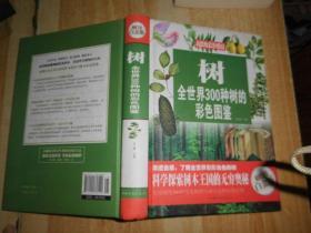 树:全世界300种树的彩色图鉴