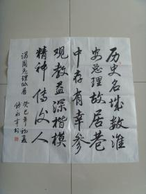 钱永亨:书法:诗一首(带信封及简介)