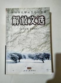 解放文选1978-1998  下册