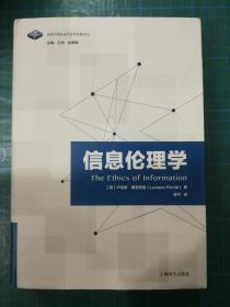 信息伦理学