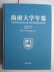 海南大学年鉴 2011