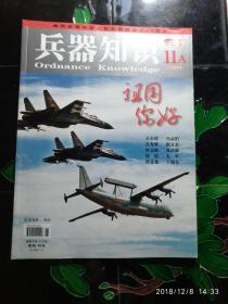 兵器知识2009年11A