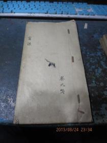 线装书1848    清代手抄本《窗课》,有批阅文字