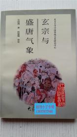 玄宗与盛唐气象 吴相洲 著 大象出版社 9787534724510
