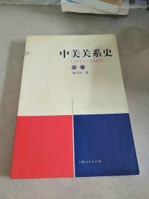 中美关系史(1911-1949 上卷)
