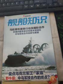 舰船知识2014年第5期总第416期