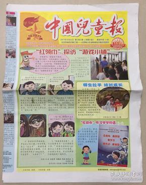 中国儿童报 2017年 11月6日 第2950期 本期8版 邮发代号:1-90