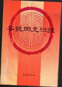谷饶乡史初探(主编张海鸥签赠著名艺术家、原广州美术学院副院长郑餐霞)