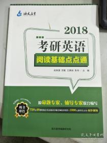 2018考研英语阅读基础点点通