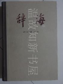 辞海(语词增补本)  (正版现货)