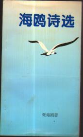 海鸥诗选(作者张海鸥签赠著名艺术家、原广州美术学院副院长郑餐霞)