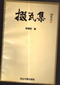 掇瓦集(作者吴健民签赠著名艺术家、原广州美术学院副院长郑餐霞))