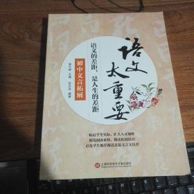 语文太重要:初中文言拓展