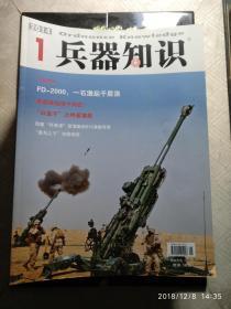 兵器知识 2014(1--12)缺第11册