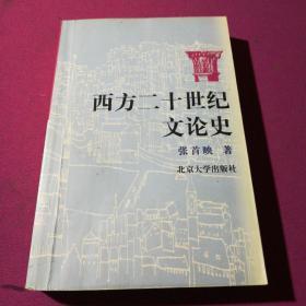西方二十世纪文论史