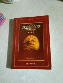 方志语言学