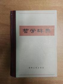 哲学辞典(大32开精装)