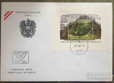 奥地利邮票1985年 森林年 小型张 1全新 首日封