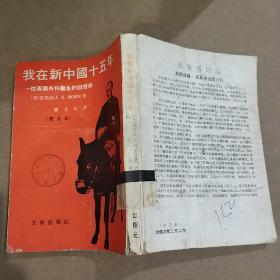 我在新中国十五年——一位英国外科医生的回忆录