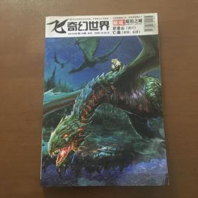 飞奇幻世界(2010年第10期)