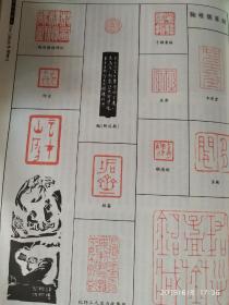 画页—-鞠稚儒篆刻、篆书条幅行书条幅110