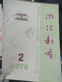 《浙江教育 1978 2》努力建设一支又红又专的教师队伍、努力培训师资 提高教育质量、长期坚持业余进修 提高教育质量......