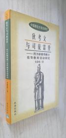 中国教会大学史研究丛书:狄考文与司徒雷登---西方新教传教士在华教育活动研究 史静寰 著