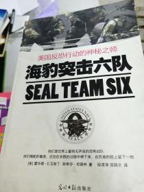 (正版现货~)海豹突击六队:美国反恐行动的神秘之师9787511214560