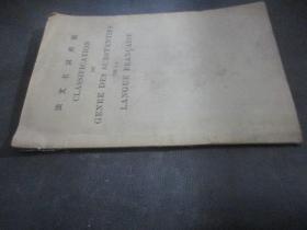 法文名词辨类 民国十年初版