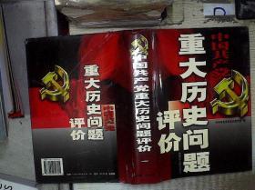 中国共产党重大历史问题评价 一... 。、