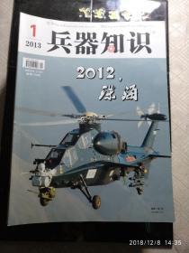 兵器知识 2013(1--12)缺第11册