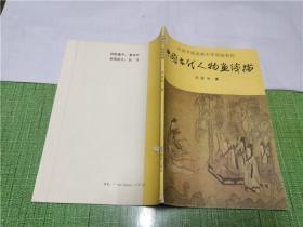 中国古代人物画线描