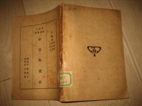 中日外交史(民国22年版)